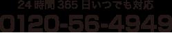0120564949