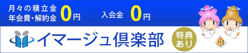 入会金3,000円 積立金0円